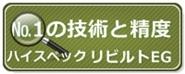 リンクスジャパンリビルトエンジン